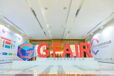 第五届韩国优秀商品展开幕 京畿道家居产品亮相上海