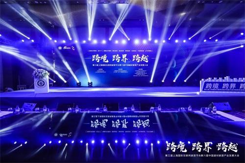 跨境 跨界 跨越|第三届上海国际互联网家居节&第六届中国建材家居产业发展大会完美收官