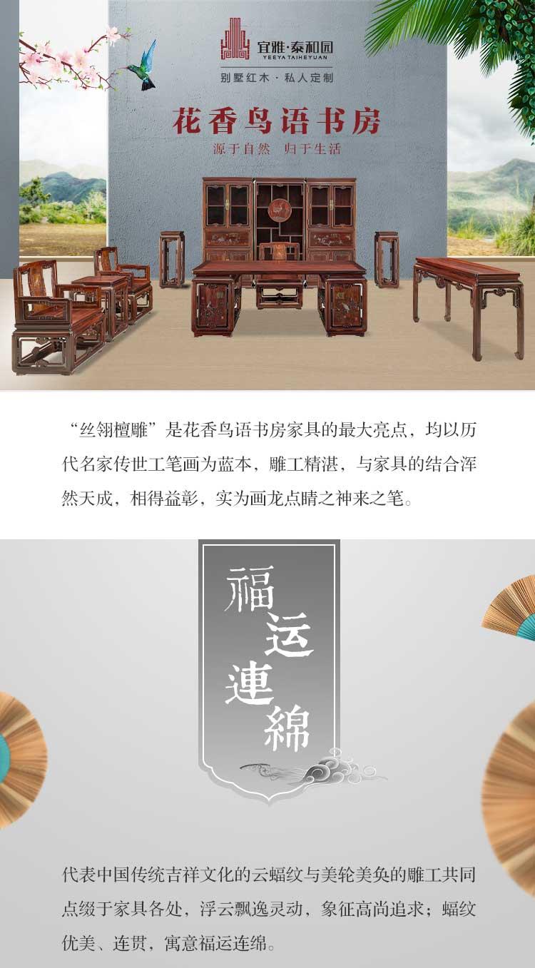 泰和园-花香鸟语书房.jpg