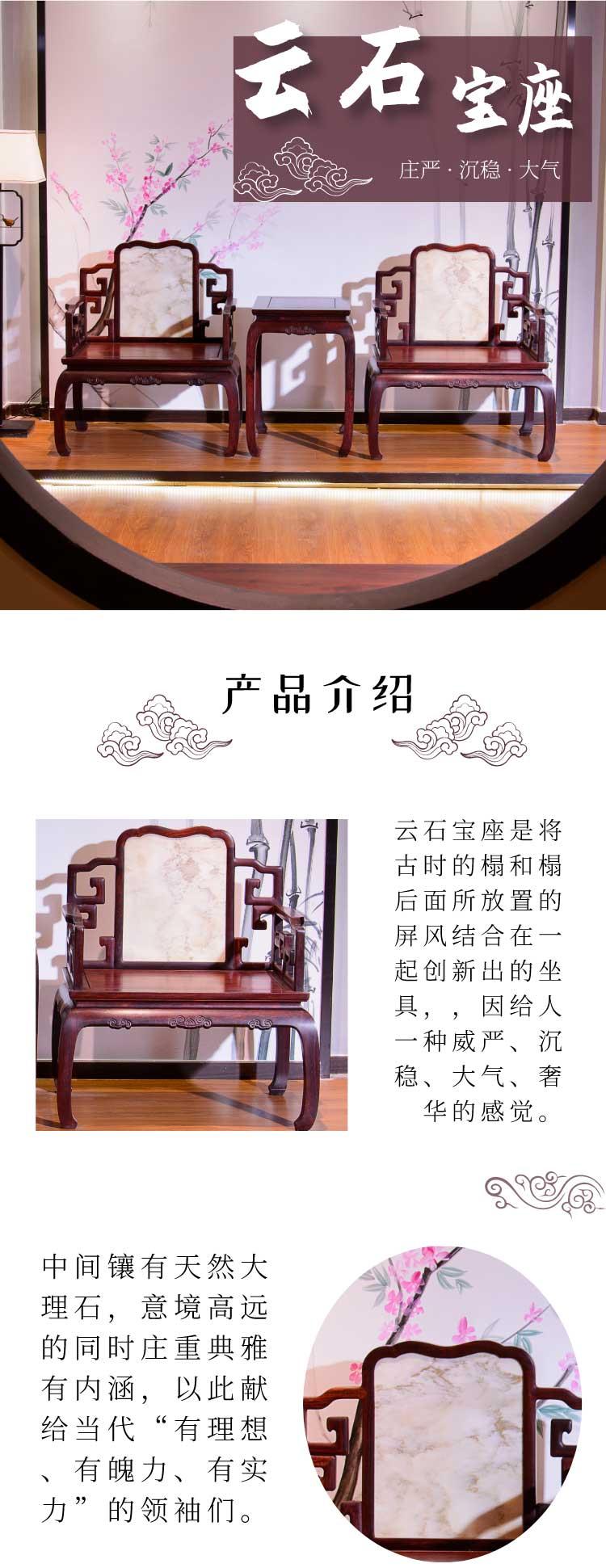 广作红木研究院《云石宝座》.jpg
