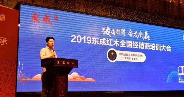 东成红木董事长张锡复在2019东成红木全国经销商培训大会开幕式致辞