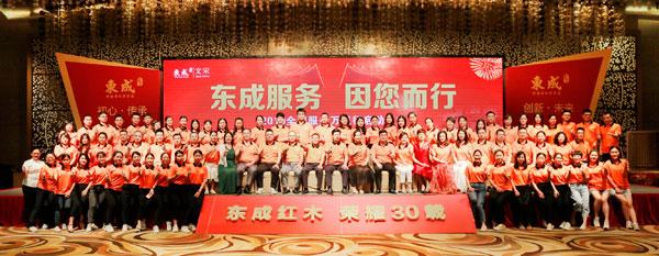2019东成红木全国经销商培训大会暨经销商年会盛大召开