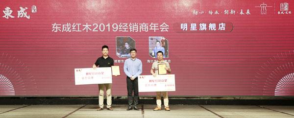 东成红木营销总经理曾东阳(中)为东成红木2018年度明星经销商颁奖