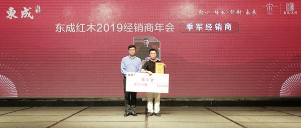 东成红木营销总经理曾东阳为东成红木2018年度销售季军经销商颁奖