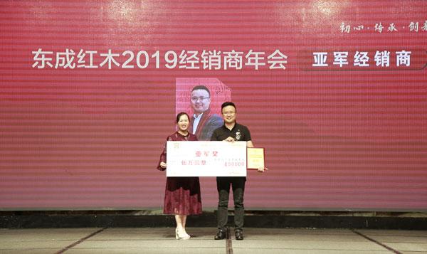 东成红木副董事长林霞为东成红木2018年度销售亚军经销商颁奖