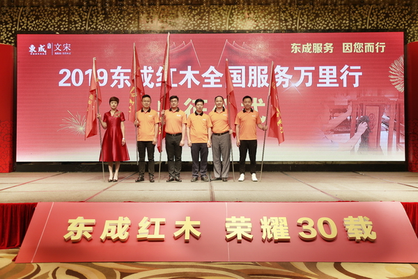 2019东成红木全国服务万里行授旗仪式