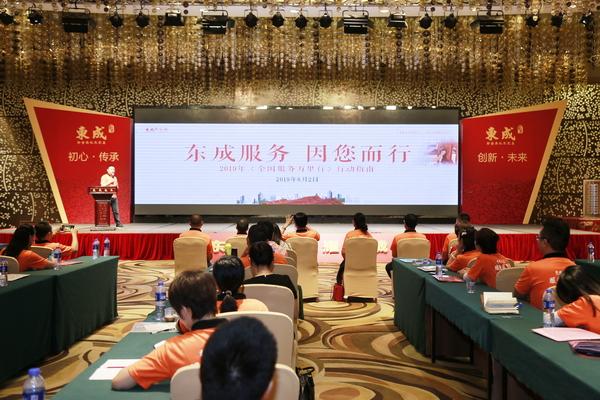 东成红木品牌总监阮家鹏现场发布2019年 《全国服务万里行》 行动指南