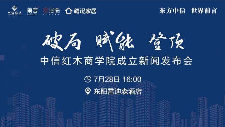 中信红木商学院成立新闻发布会.jpg