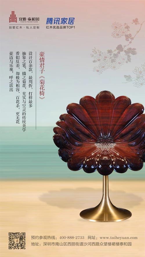 泰和園-菊花椅.jpg