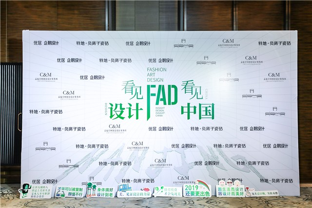孟也 & 赖亚楠联手解构审美力 掀起南京设计界时