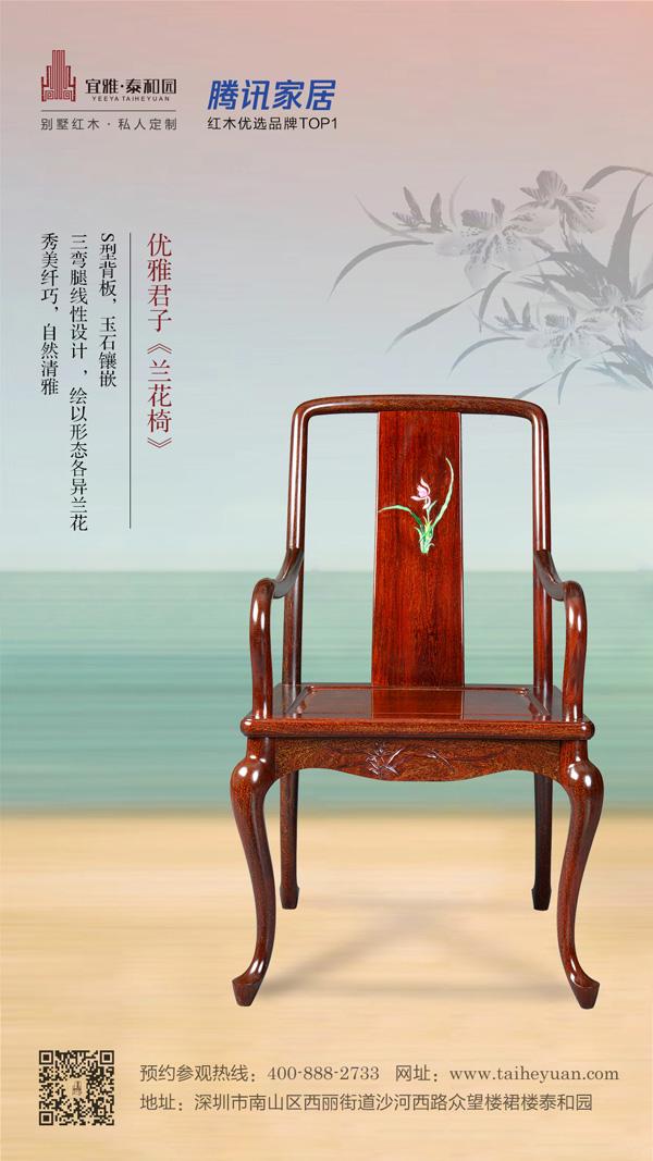 泰和园当代君子《兰花椅》