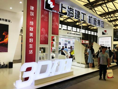 上海机施,用3D打印谱写智能建造-0723修正版(1)422.png
