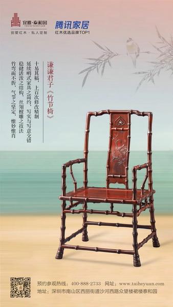 泰和園當代君子《竹節椅》3.jpg