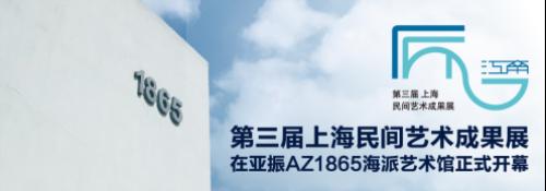 第三届上海民间艺术成果展新闻稿(配图)83.png