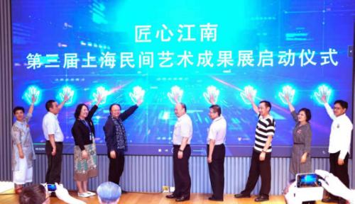 第三届上海民间艺术成果展新闻稿(配图)647.png