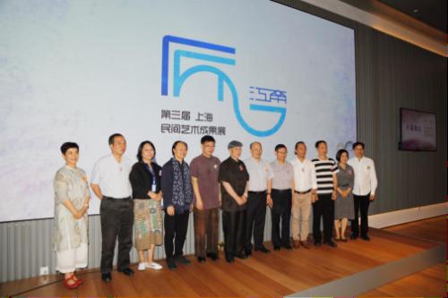 第三届上海民间艺术成果展新闻稿(配图)438.png