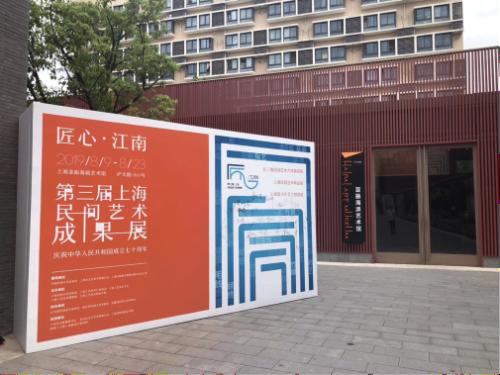第三届上海民间艺术成果展新闻稿(配图)416.png