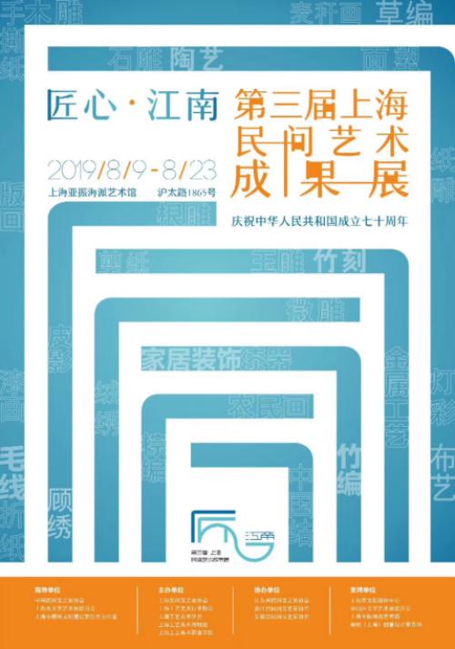 第三届上海民间艺术成果展新闻稿(配图)272.png