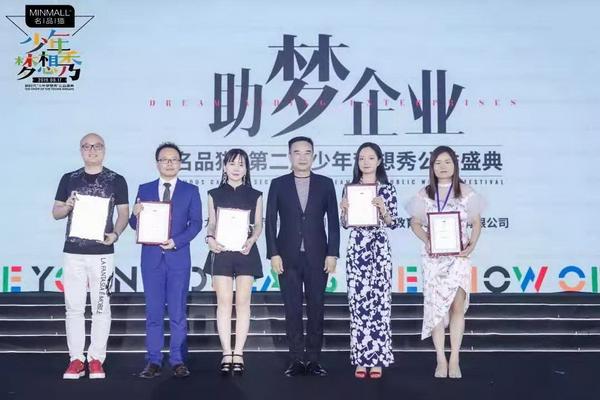 """卓木王总裁杜长江(左一)荣获""""助梦企业""""荣誉"""