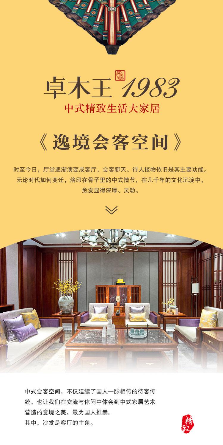卓木王腾讯产品介绍逸境沙发-1.jpg