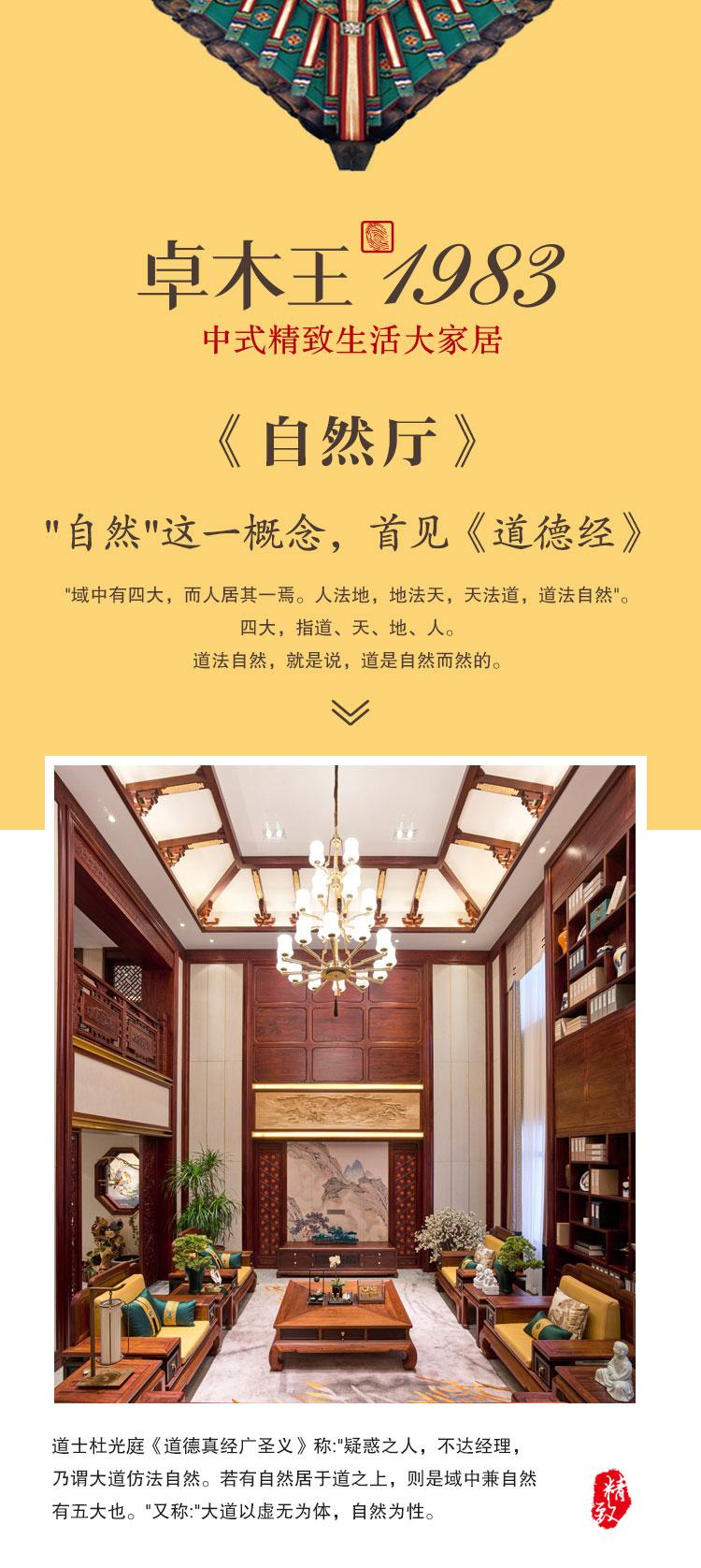 卓木王腾讯产品介绍自然厅-1.jpg