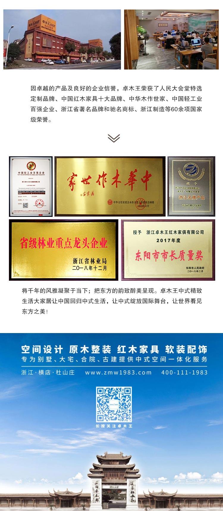 卓木王腾讯产品介绍中国梦和谐书房系列-4.jpg