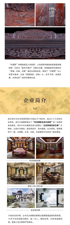 卓木王腾讯产品介绍中国梦和谐书房系列-3.jpg
