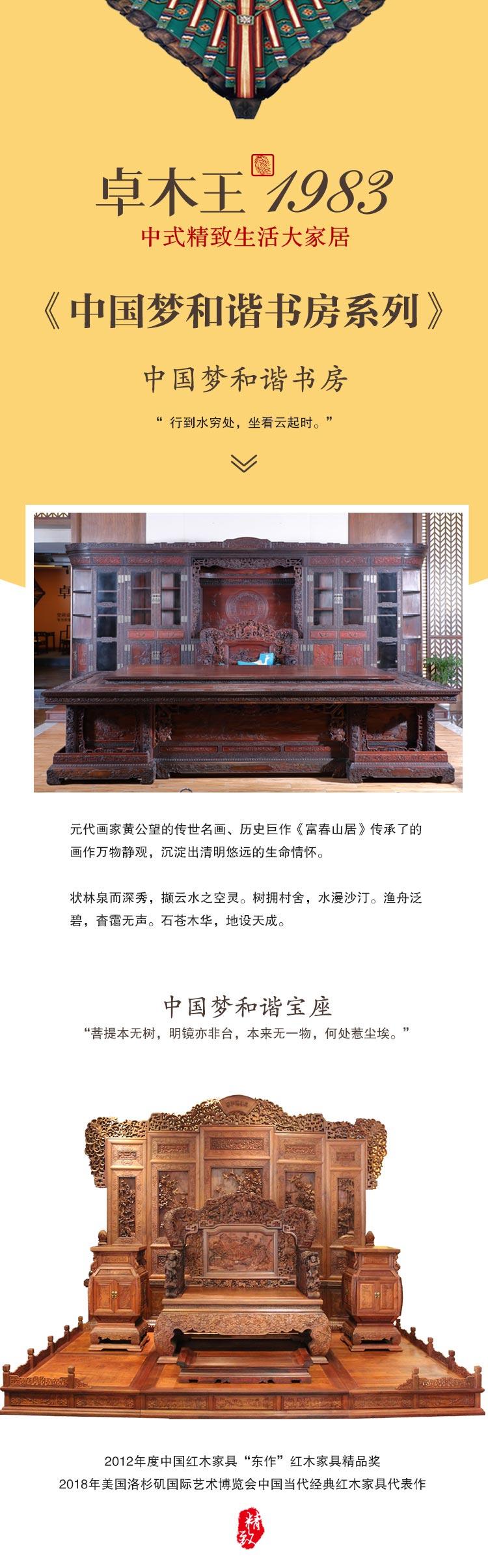 卓木王腾讯产品介绍中国梦和谐书房系列-1.jpg