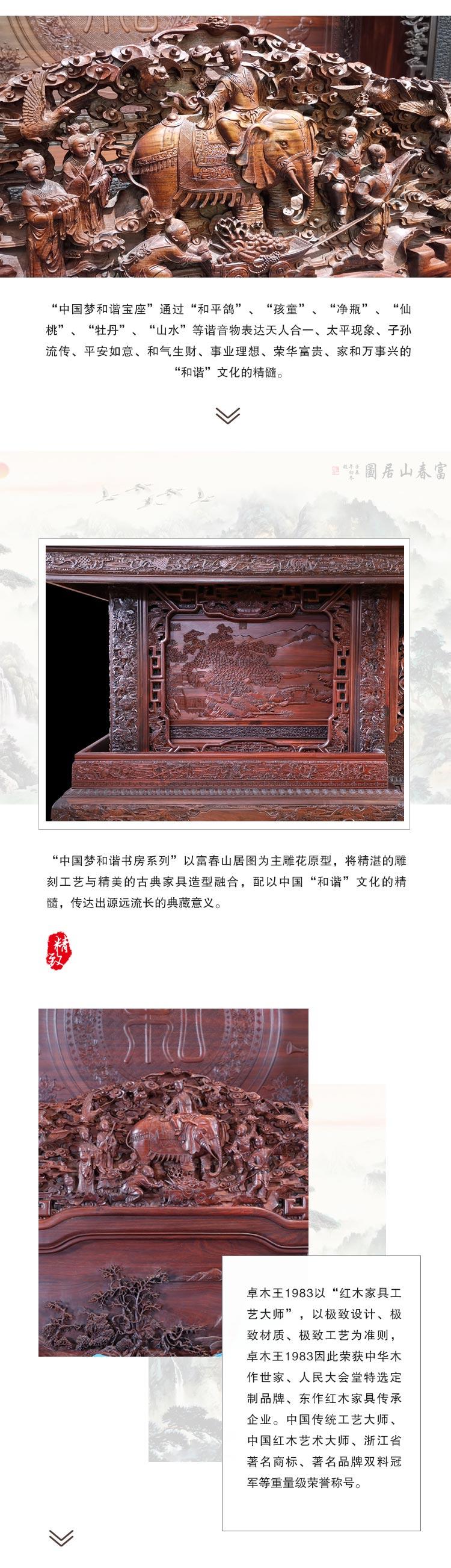 卓木王腾讯产品介绍中国梦和谐书房系列-2.jpg