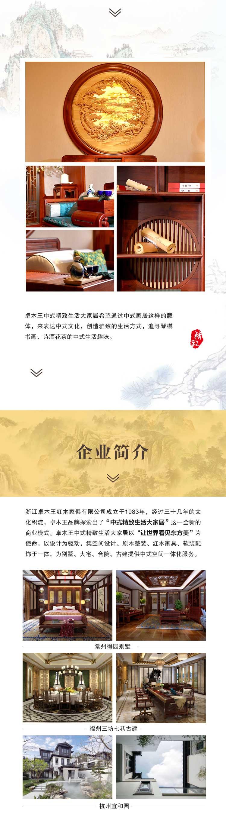 卓木王腾讯产品介绍东境书房-2.jpg