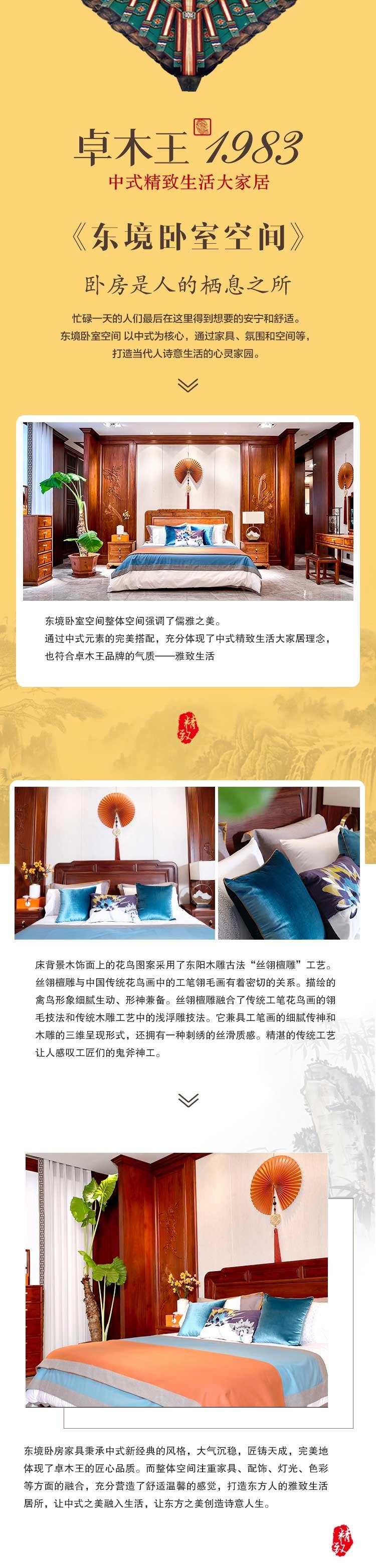 卓木王腾讯产品介绍东境大床-1.jpg