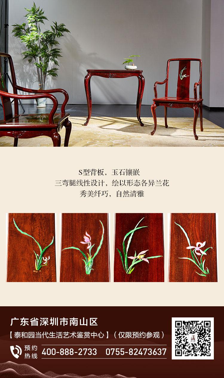 泰和园 优雅君子兰花椅.jpg
