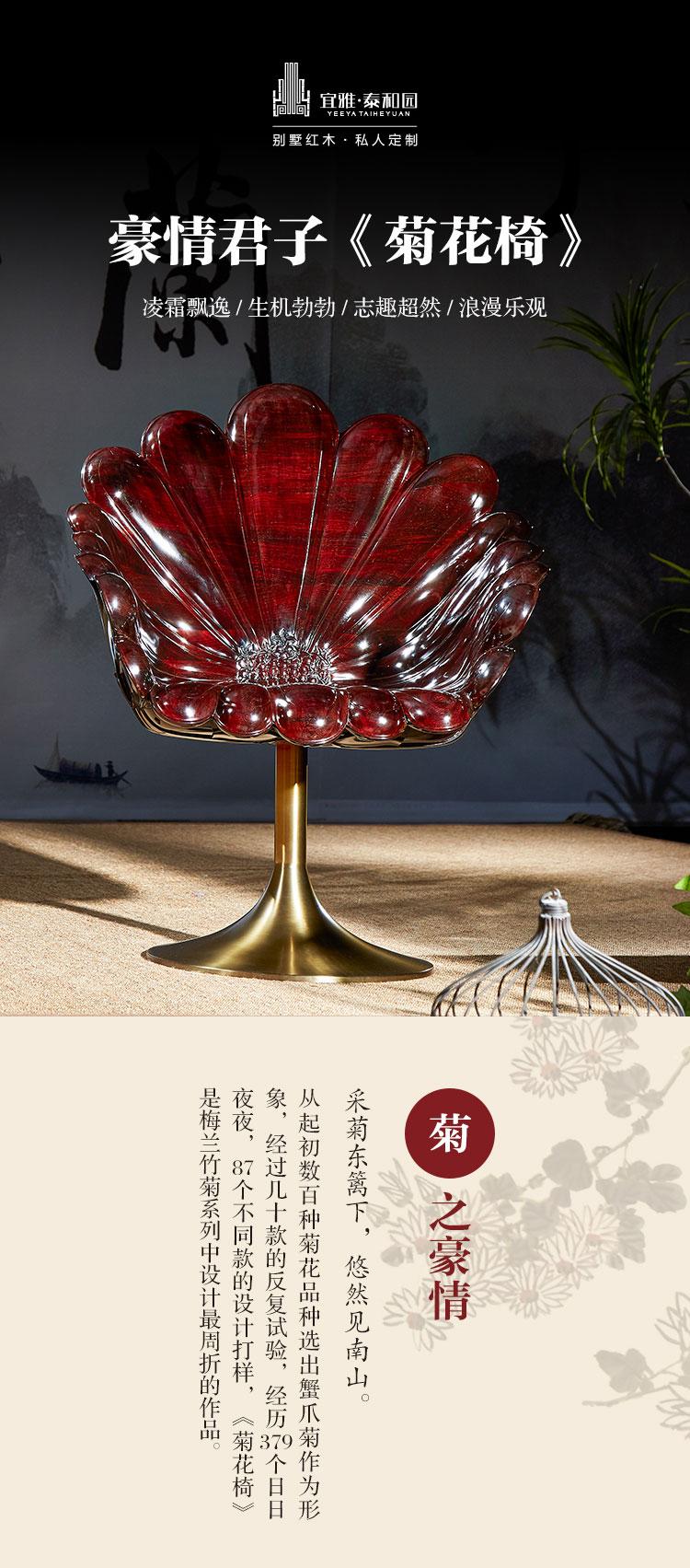 泰和园《豪情君子菊花椅》.jpg