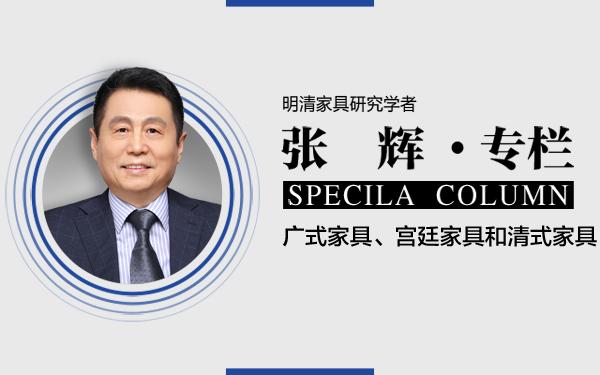 张辉专栏:广式家具、宫廷家具和清式家具.jpg