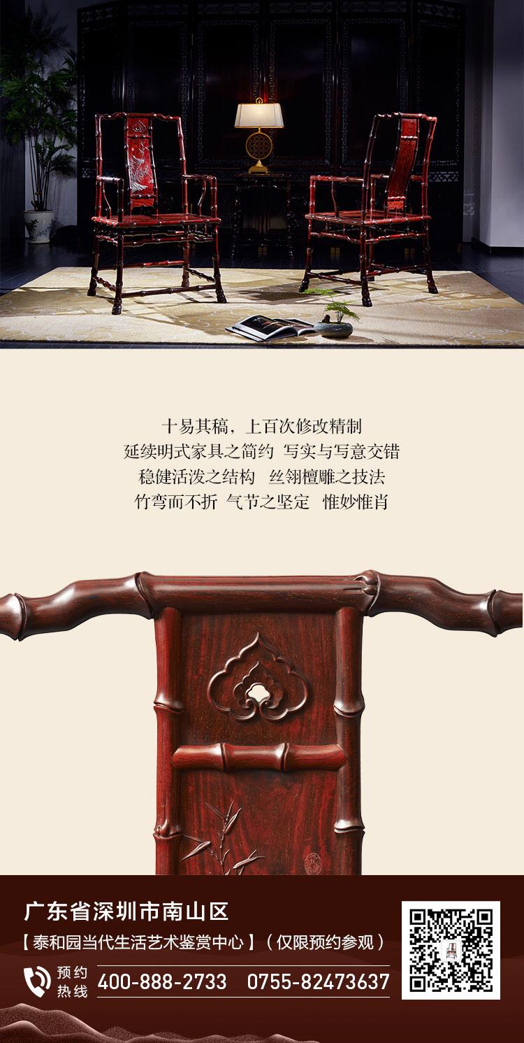 泰和园 当代君子竹节椅.jpg