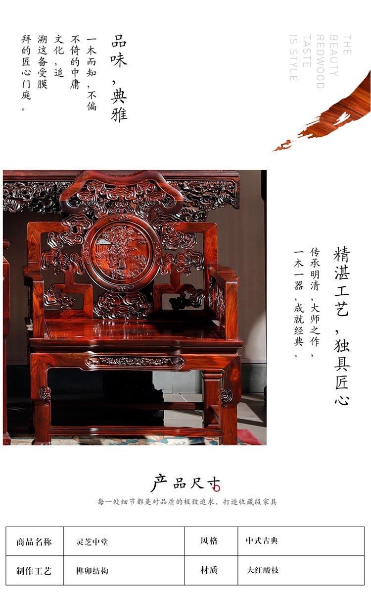 御乾堂紅木 靈芝中堂.jpg