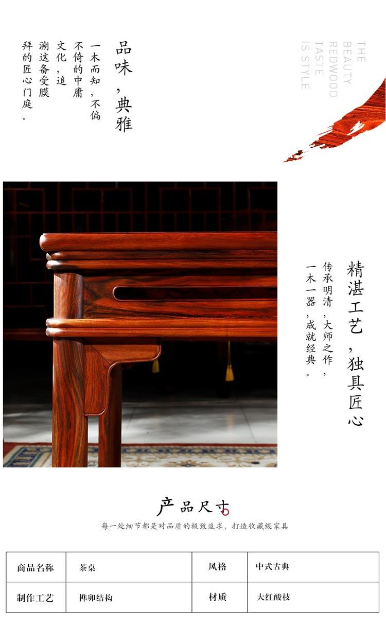 御乾堂红木 茶桌.jpg