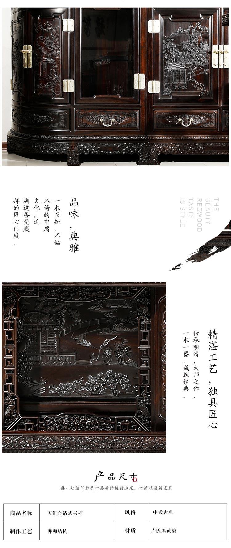 御乾堂红木 五组合清式书房.jpg