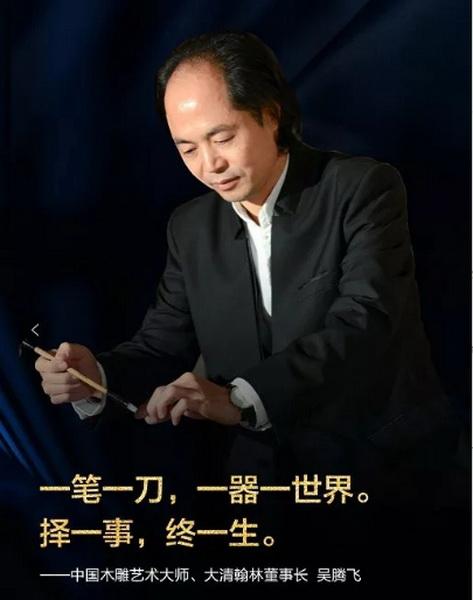 木雕匠人的修行与吴腾飞的人生修行紧密结合,这种思想也成为他培育弟子的宗旨.jpg