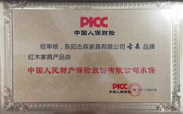 古森红木家具由中国人保财险承保