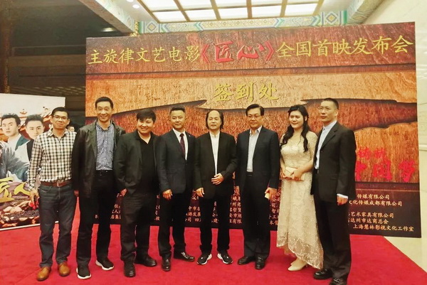 中国木雕艺术大师、大清翰林董事长吴腾飞(右四)与一众嘉宾在电影《匠心》全国首映发布会上合影.jpg