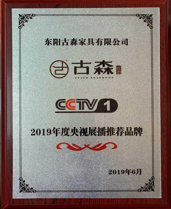古森红木登陆中央电视台中国名企展播