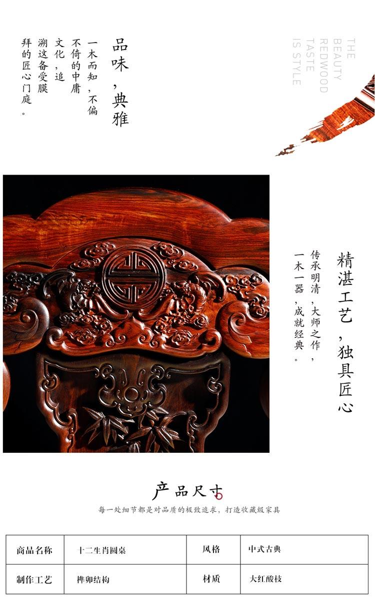 御乾堂红木《十二生肖大圆台》.jpg