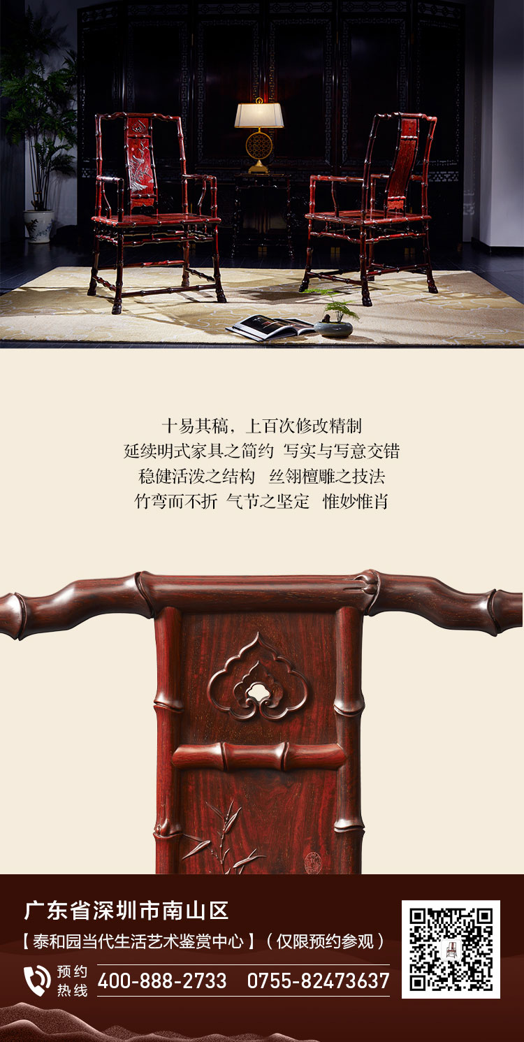 泰和园《当代君子竹节椅》.jpg