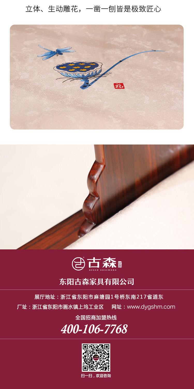 古森红木《明式茶台》.jpg