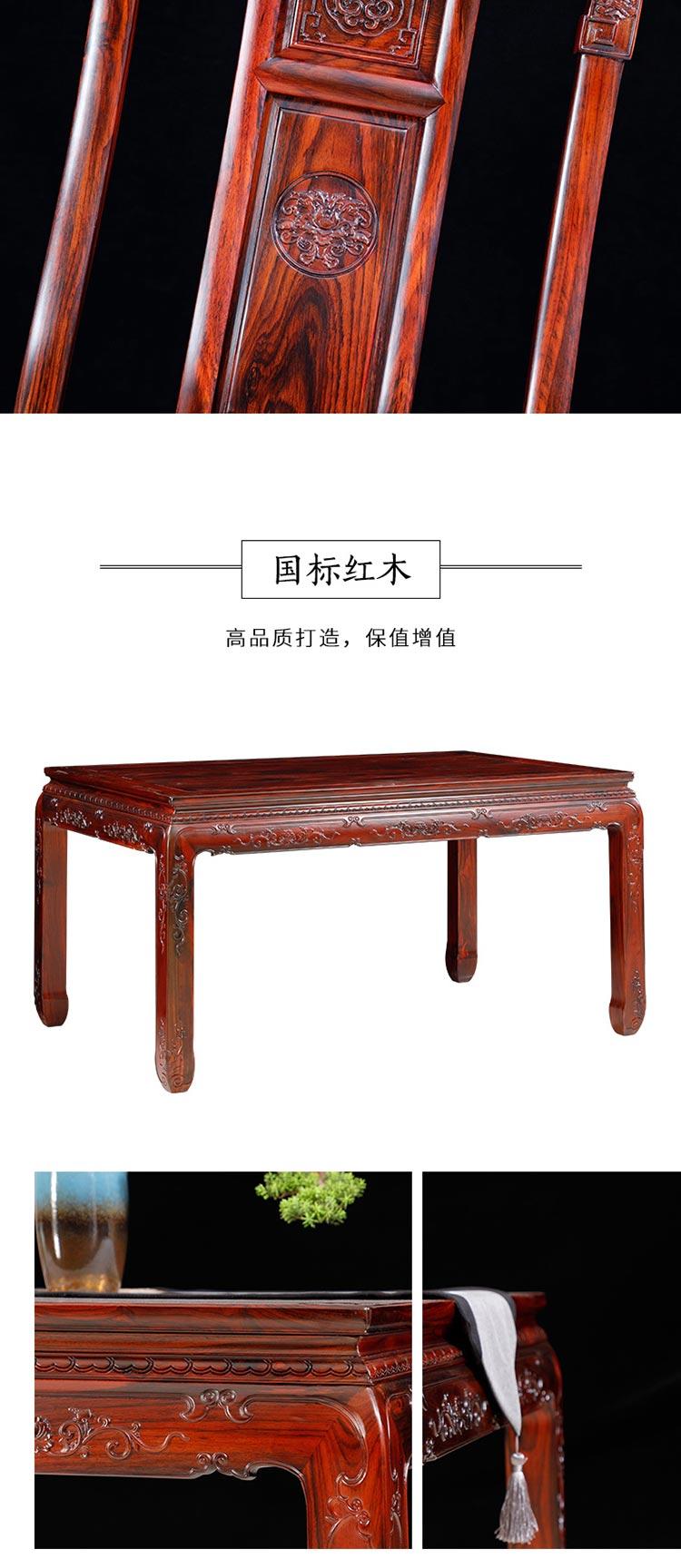 古森红木 国色天香餐台.jpg