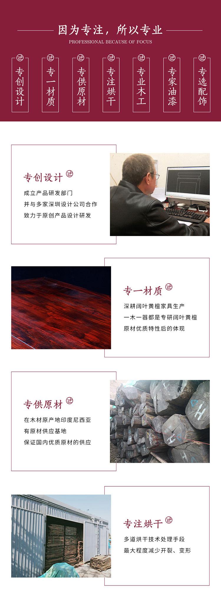 古森紅木 明式寶座沙發.jpg