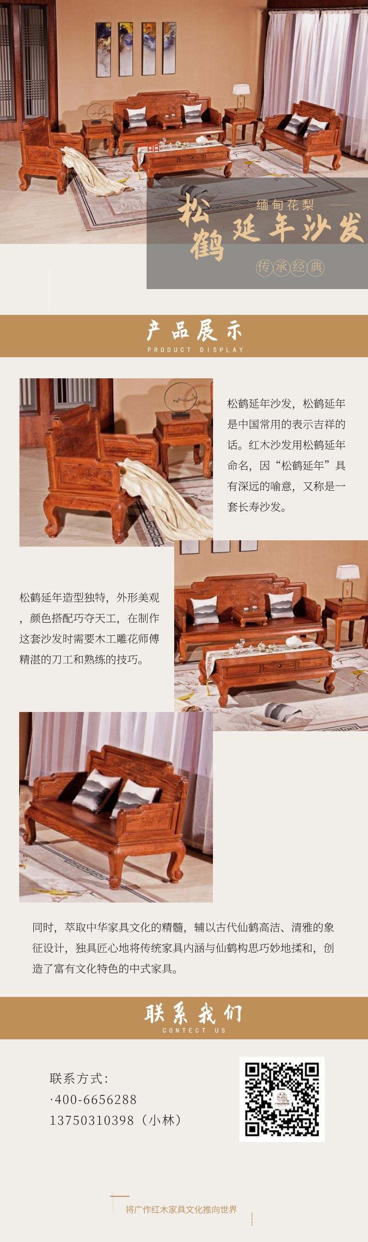 广作红木研究院《松鹤延年沙发》.jpg