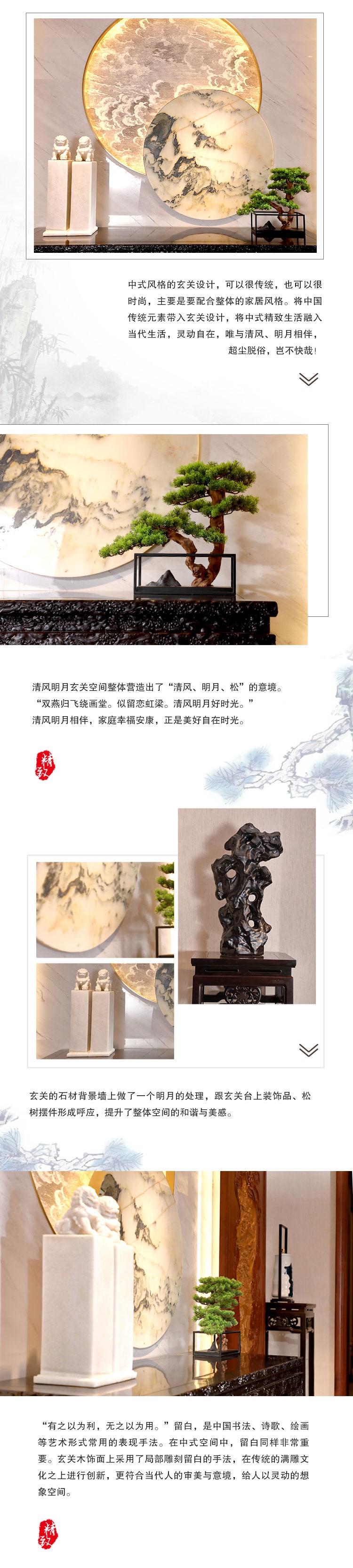 卓木王《清风明月玄关空间》.jpg