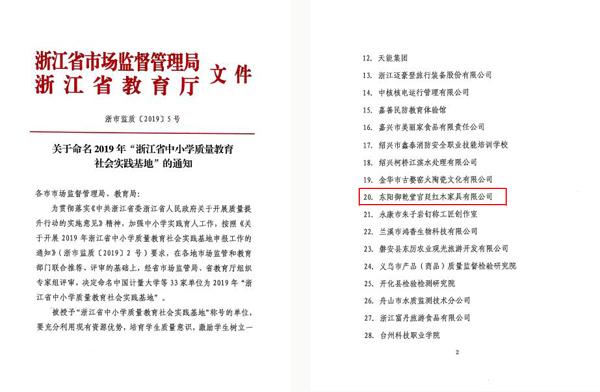 """御乾堂红木成为2019年""""浙江省中小学质量教育社会实践基地"""""""
